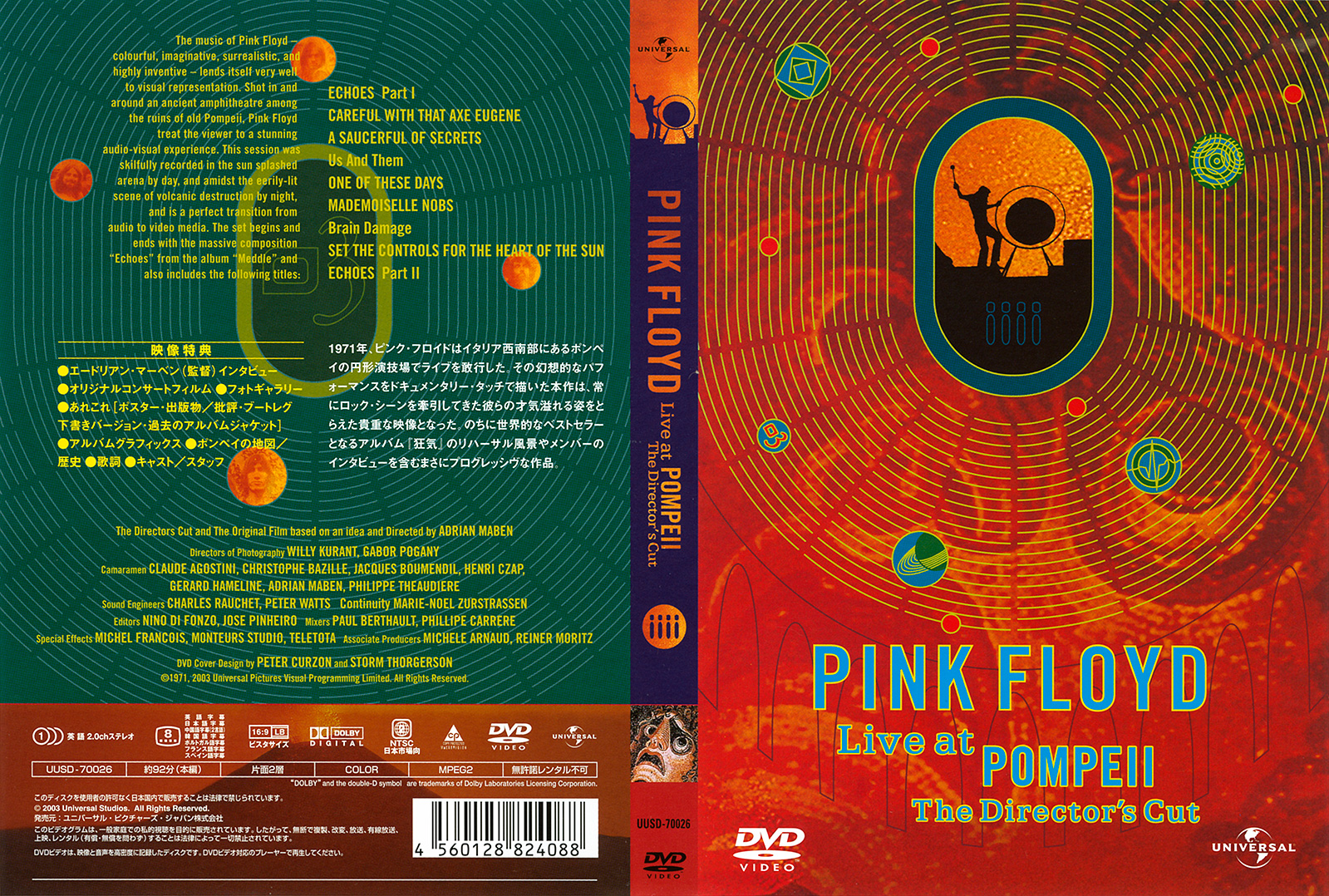 Pink Floyd Archives-Japanese Pink Floyd DVD Discography