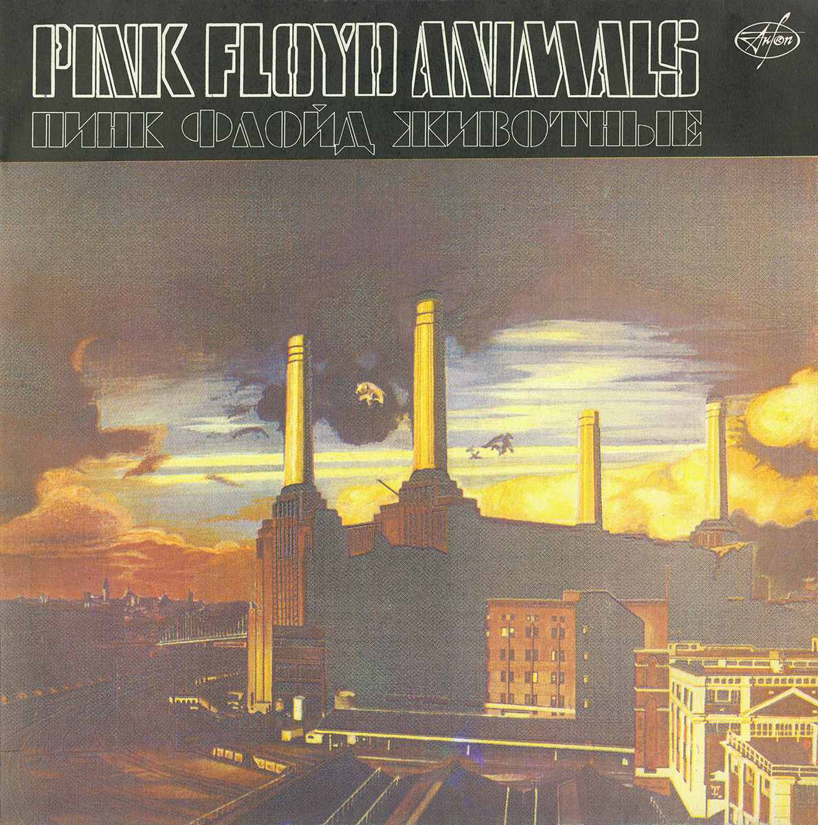 Pink Floyd Archives-Russia/Soviet Union Discography